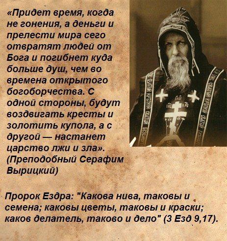 Молитвы серафим вырицкий