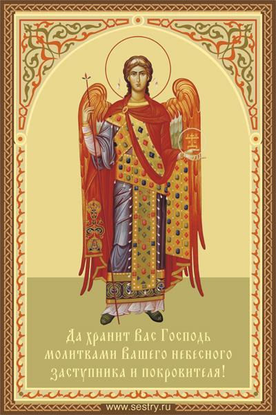 Поздравления в день ангела владимир